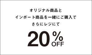 WEB NEWS PB&IMPORTさらに20%