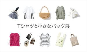 WEB NEWS Tshirt&Bag (1)