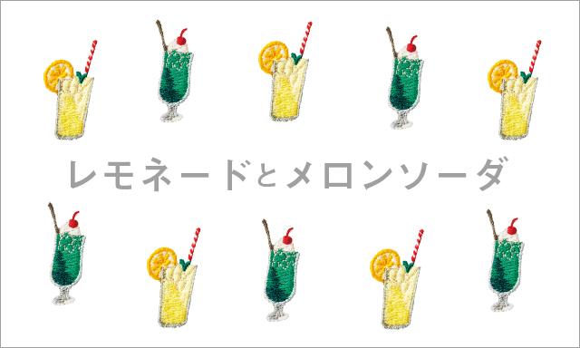 WEB NEWS Lemon&Melon