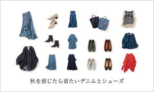 WEB NEWS Denim&Shoes